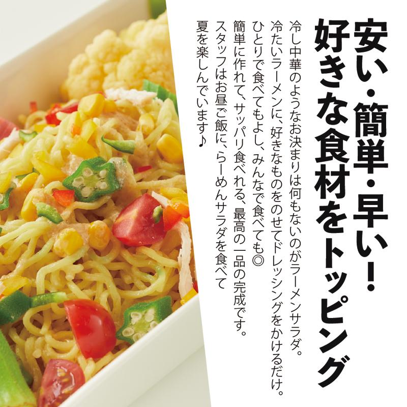 ラーサラ三郎【ラーメンサラダ】 (乾燥・2食入)