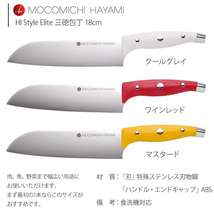 三徳包丁18cm ワインレッド | #106 MOCOMICHI HAYAMI HI Style Elite