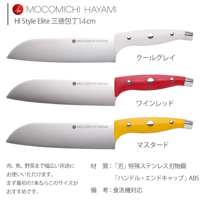 三徳包丁14cm マスタード | #109 MOCOMICHI HAYAMI HI Style Elite