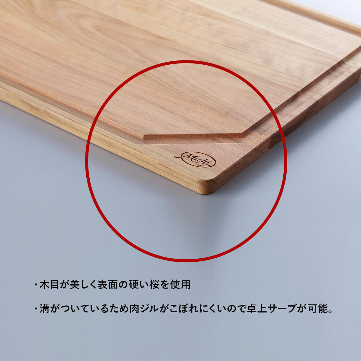 Michi カッティングボード for Meat M | Michi