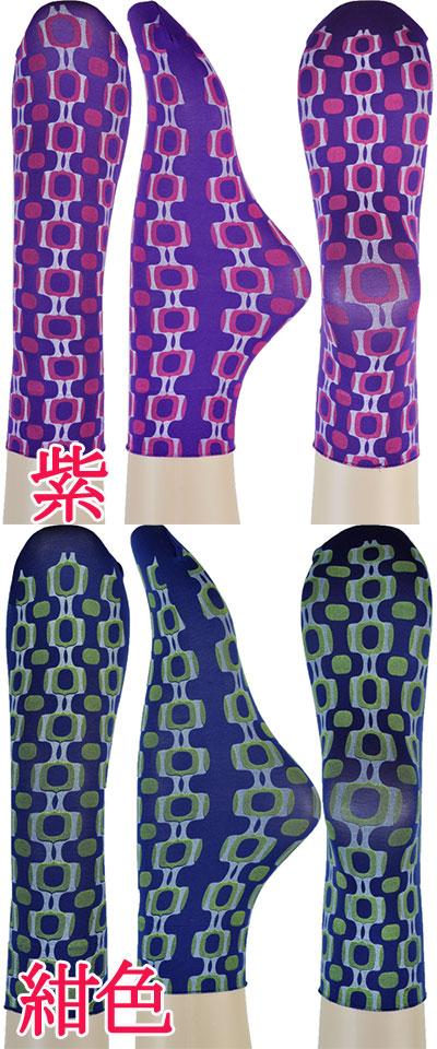 インポートソックス SANPELLEGRINO ALLEGORIA ジオメトリック柄ソックス 黒、茶色、紫、紺色