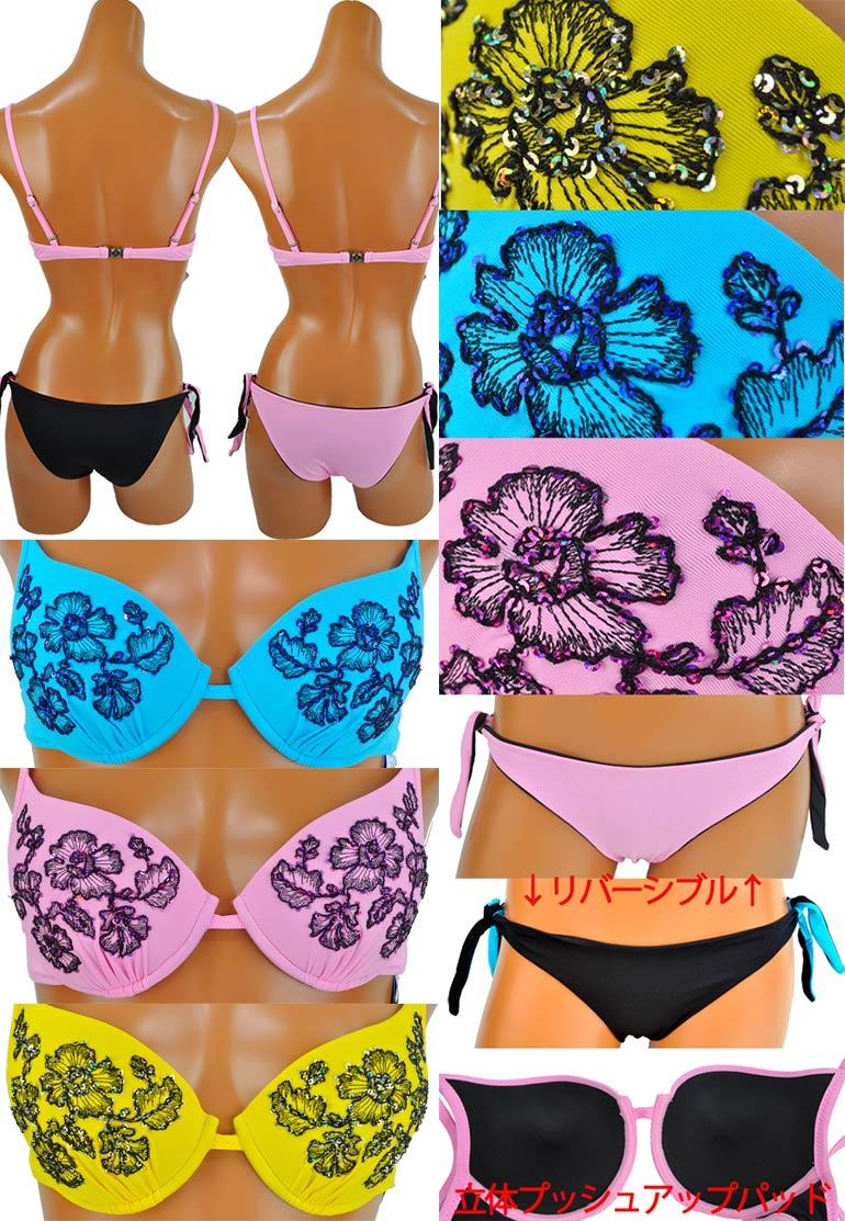 SALE インポート水着 AMAREA 167 リバーシブルプッシュアップ刺繍ビキニ ブルー、ピンク、黄色