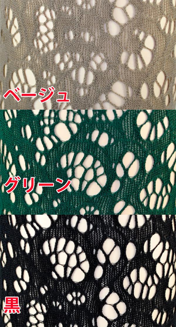 イタリア インポート 高級ブランド 網タイツ OROBLU SHADE レース柄網タイツ 3色