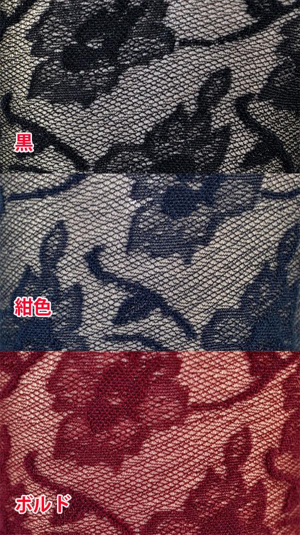イタリア インポート 高級ブランド 柄ソックス OROBLU PETUNIA 花柄レースソックス 3色
