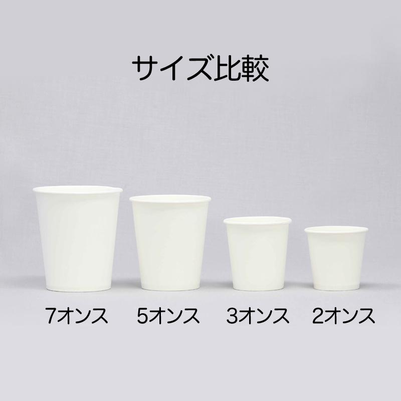 使い捨て紙コップ 3オンス 白無地 100個