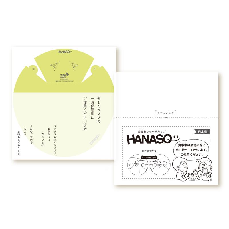 飛沫対策 おしゃべりカップ HANASO 80枚