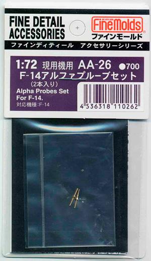 1/72 F-14アルファプルーブセット(2本入り)