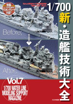 "Takumi明春の1/700艦船模型""至福への道""其之七/1/700 新・造艦技術大全"