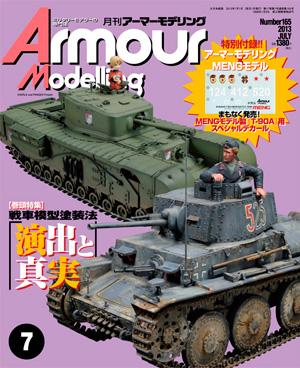 月刊アーマーモデリング2013年7月号