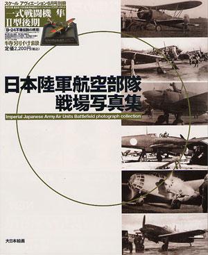 日本陸軍航空部隊戦場写真集