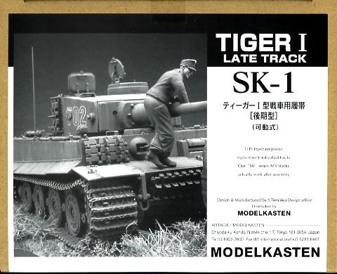 [SK-1]1/35 ティーガー I 後期型用可動履帯
