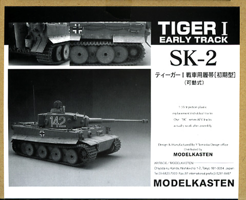 [SK-2]1/35 ティーガー I 初期型用可動履帯