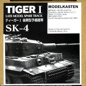 [SK-4]1/35 ティーガー I 後期型予備履帯