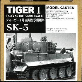 [SK-5]1/35 ティーガー I 初期型予備履帯