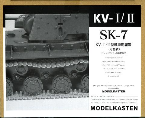 [SK-7]1/35 KV-I/II型戦車用可動履帯