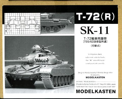 [SK-11]1/35 T-72戦車用可動履帯