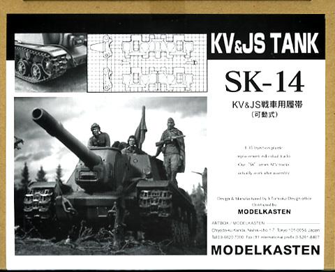 [SK-14]1/35 KV&JS戦車用可動履帯