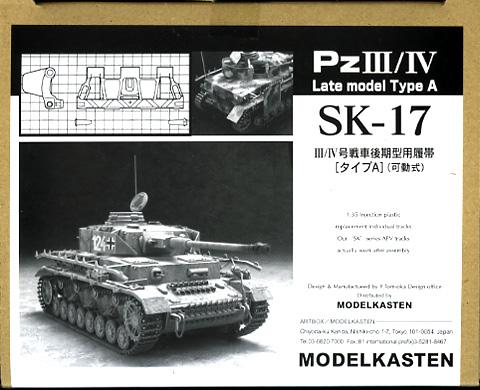 [SK-17]1/35 III/IV号戦車後期型用可動履帯(タイプA)