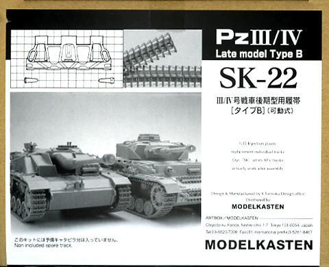 [SK-22]1/35 III/IV号戦車後期型用可動履帯(タイプB)