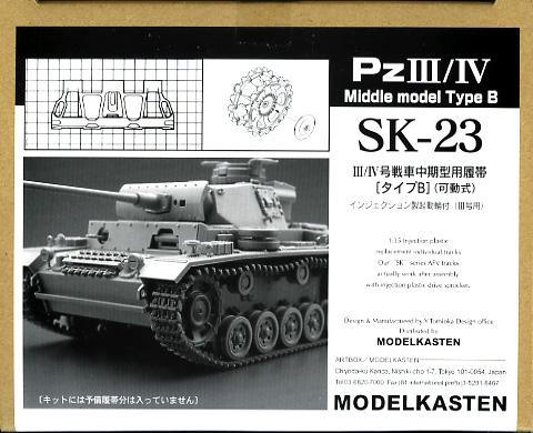 [SK-23]1/35 III/IV号戦車中期型用可動履帯(タイプB)