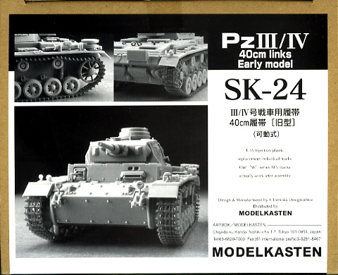 [SK-24]1/35 III/IV号戦車用40cm可動履帯