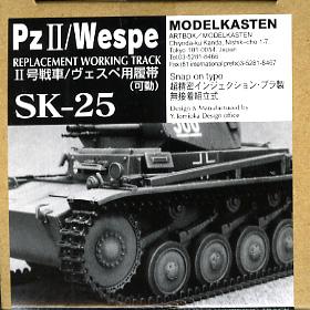 [SK-25]1/35 II号戦車/ヴェスペ用可動履帯