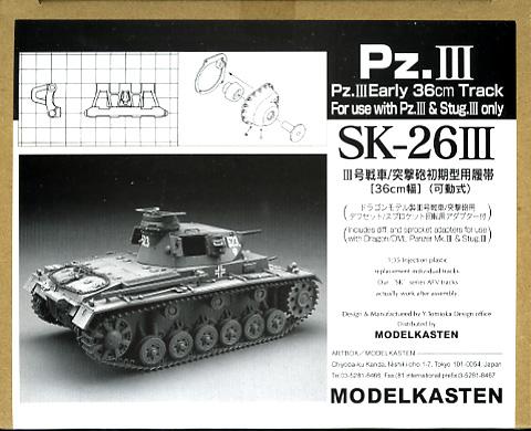 [SK-26III]1/35 III号戦車/突撃砲初期型用38cm幅可動履帯