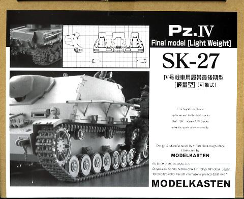 [SK-27]1/35 IV号戦車最後期型(軽量型)用可動履帯