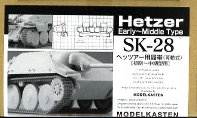 [SK-28]1/35 ヘッツァー初期〜中期型用可動履帯