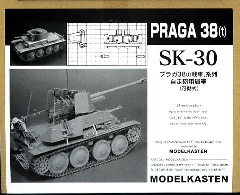 [SK-30]1/35 プラガ38(t)戦車用可動履帯