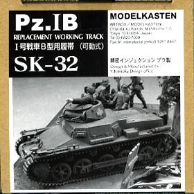[SK-32]1/35 I号戦車B型用可動履帯