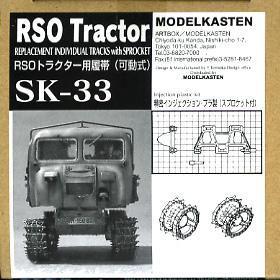 [SK-33]1/35 RSOトラクター用可動履帯