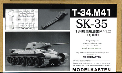 [SK-35]1/35 T34戦車M41型用可動履帯