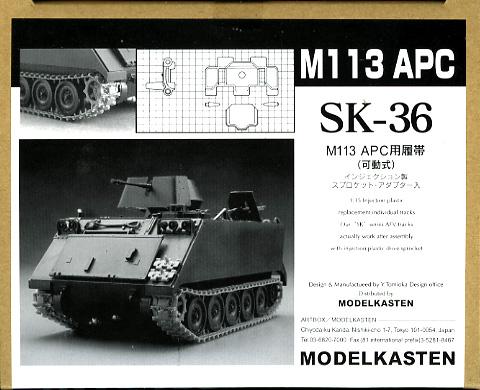 [SK-36]1/35 M113 APC用可動履帯