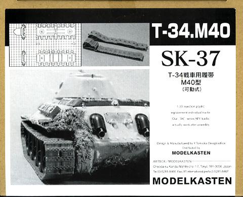 [SK-37]1/35 T34戦車M40型用可動履帯
