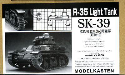 [SK-39]1/35 R35軽戦車(仏)用可動履帯