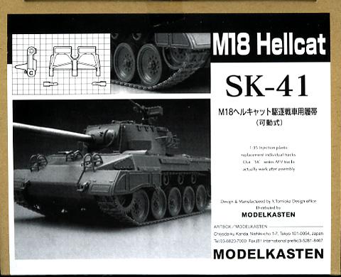 [SK-41]1/35 M18ヘルキャット駆逐戦車用可動履帯