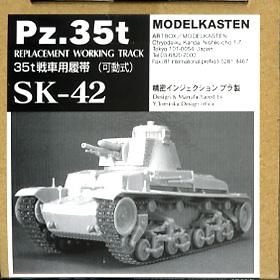 [SK-42]1/35 35(t)戦車用可動履帯