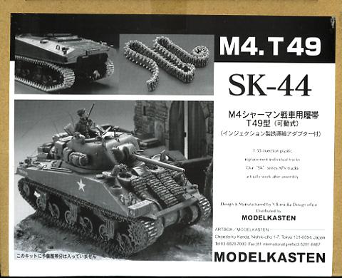 [SK-44]1/35 M4シャーマン戦車T49型用可動履帯