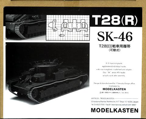 [SK-46]1/35 T28(ロ)戦車用可動履帯