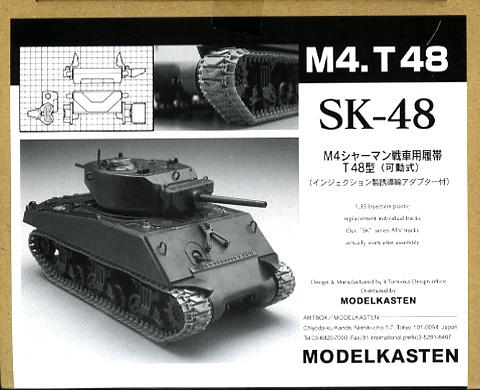 [SK-48]1/35 M4シャーマン戦車T48型用可動履帯
