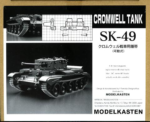 [SK-49]1/35 クロムウェル戦車用可動履帯
