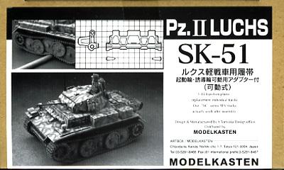 [SK-51]1/35 ルクス軽戦車用可動履帯