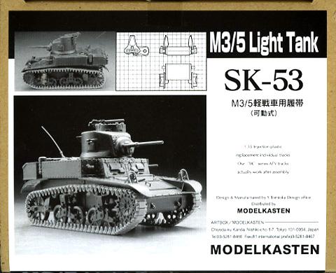 [SK-53]1/35 M3/5軽戦車用可動履帯