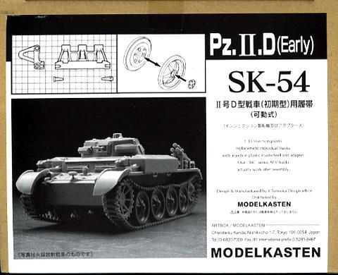 [SK-54]1/35 II号D型戦車初期型用可動履帯