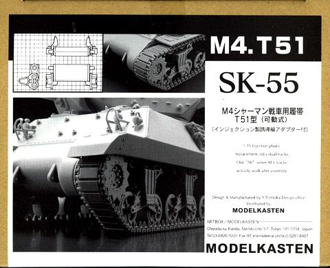 [SK-55]1/35 M4シャーマン戦車T51型用可動履帯