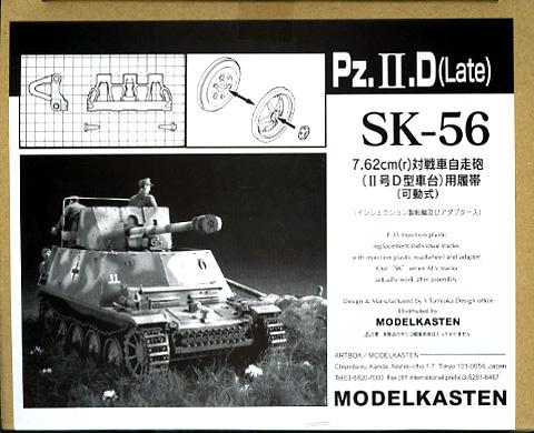 [SK-56]1/35 7.62cm(r)対戦車自走砲(II号D型車台)用可動履帯