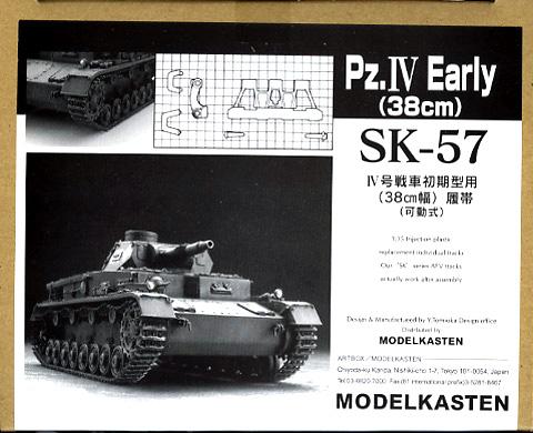 [SK-57]1/35 IV号戦車初期型用38cm幅可動履帯