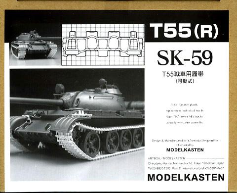 [SK-59]1/35 T55戦車用可動履帯