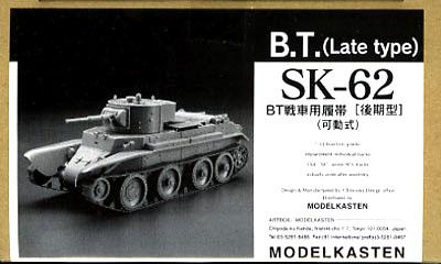 [SK-62]1/35 BT戦車後期型用可動履帯
